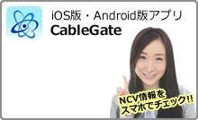 iOS版・Android版アプリ CableGate